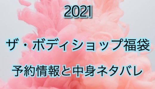 《2021年》ザ・ボディショップ福袋の予約日や過去中身を公開