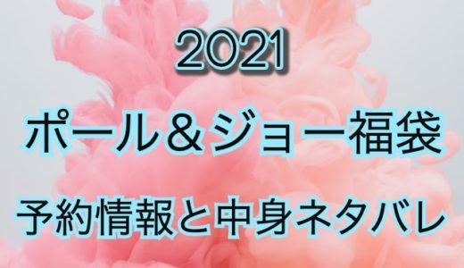 【2021年】ポール&ジョー福袋の予約情報や過去中身を公開