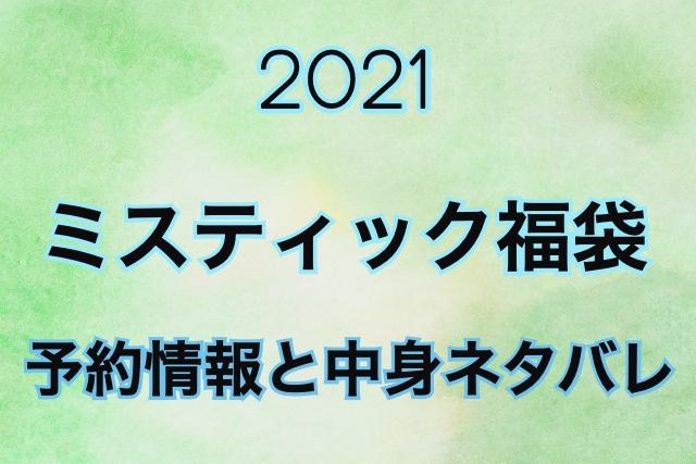 ミスティック福袋【2021年】予約開始日や過去中身をネタバレ