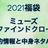 ミューズ2021年予約日や過去中身アイテムのネタバレ公開