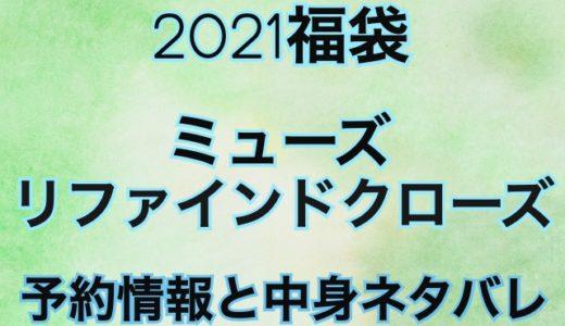 ミューズリファインドクローズ【2021年】予約日や過去中身アイテムのネタバレ公開