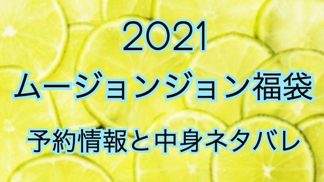 2021年ムージョンジョン福袋【予約日や過去中身を公開】