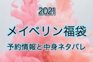 【2021年】メイベリン福袋の予約日や過去の中身ネタバレを公開