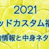 【2021】ラッドカスタム福袋の予約日や過去アイテムネタバレ