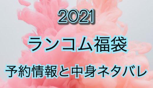 ランコム福袋【2021年】予約日や過去アイテムのネタバレ公開