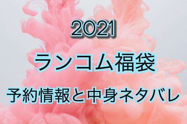 ランコム福袋【2021年】予約日や過去中身アイテムのネタバレ公開