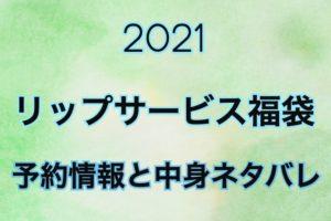 【リップサービス福袋2021】予約開始日・過去中身をネタバレ