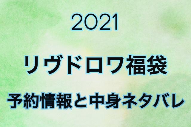 リヴドロワ福袋2021【予約情報や過去中身をネタバレ公開】