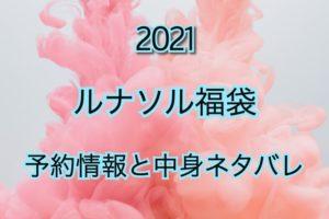 ルナソル福袋【2021年】予約日や過去アイテムをネタバレ公開