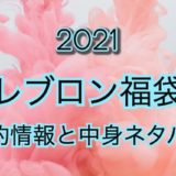 2021年レブロン福袋の予約日や過去アイテムをネタバレ公開
