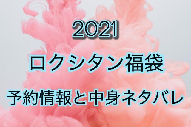 ロクシタン福袋【2021年】予約日や過去中身アイテムのネタバレ公開