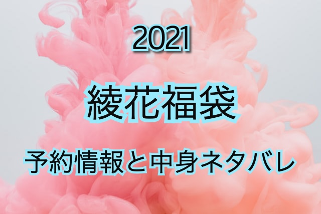 《2021年》綾花福袋の予約日や過去中身アイテムをネタバレ公開