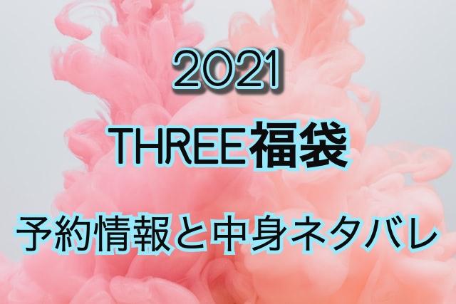 スリー(THREE)福袋【2021年】予約日や過去中身を公開