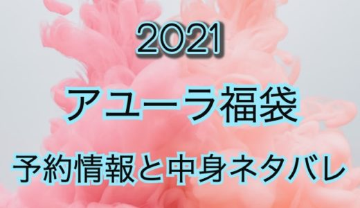 アユーラ福袋【2021年】予約日や過去アイテムのネタバレ公開