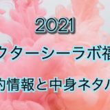 2021年ドクターシーラボ福袋の予約日や過去アイテムのネタバレ公開