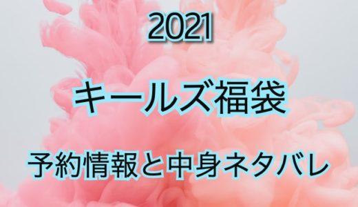 2021年キールズ福袋の予約日や過去アイテムをネタバレ公開