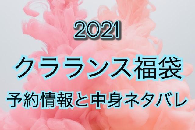 クラランス福袋【2021年】予約日や過去アイテムのネタバレ公開