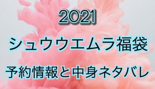 シュウウエムラ福袋【2021】予約日や過去中身アイテムを公開