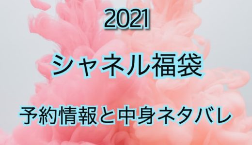 シャネル福袋【2021年】予約日や過去アイテムのネタバレ公開