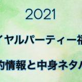 2021年ロイヤルパーティー福袋の予約開始日や中身をネタバレ