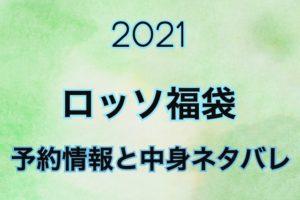 【2021年ロッソ福袋】予約日や購入方法・過去中身をネタバレ