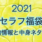 セラフ福袋2021【予約情報や過去中身アイテムをネタバレ公開】