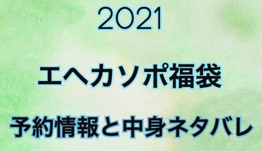 エヘカソポ福袋2021年《予約情報と過去の中身をネタバレ》