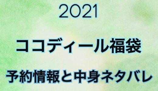 【2021年】ココディール福袋の予約日や中身アイテムのネタバレ公開