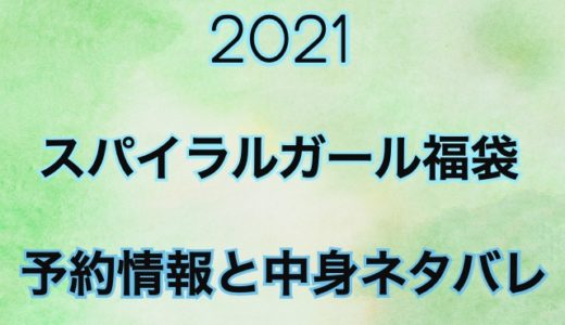 スパイラルガール福袋2021年の予約日や中身情報をネタバレ