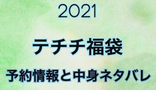 テチチ 福袋2021〜予約日や過去の中身をネタバレ公開〜