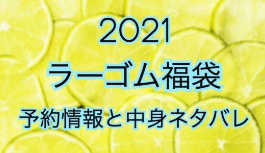 2021ラーゴム福袋《予約開始日や過去中身をネタバレ公開》