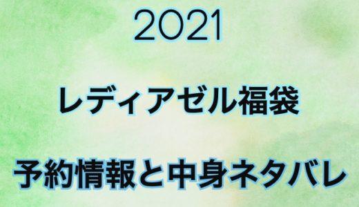 2021年のレディアゼル福袋〜予約開始日や過去中身をネタバレ〜